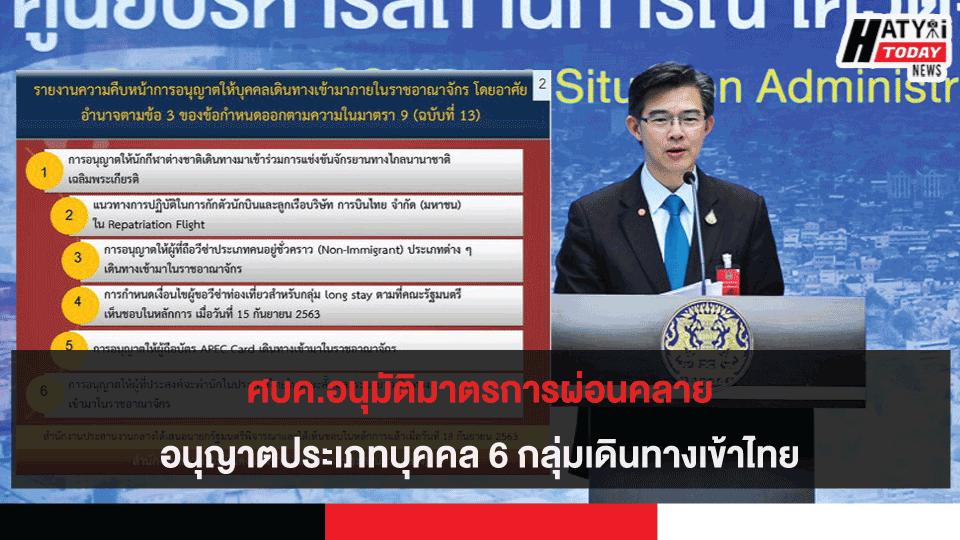 ศบค.อนุมัติมาตรการผ่อนคลายอนุญาตประเภทบุคคล 6 กลุ่มเดินทางเข้าไทย