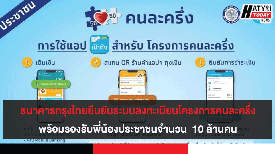 ธนาคารกรุงไทยยืนยันระบบลงทะเบียนโครงการคนละครึ่งพร้อมเต็มที่