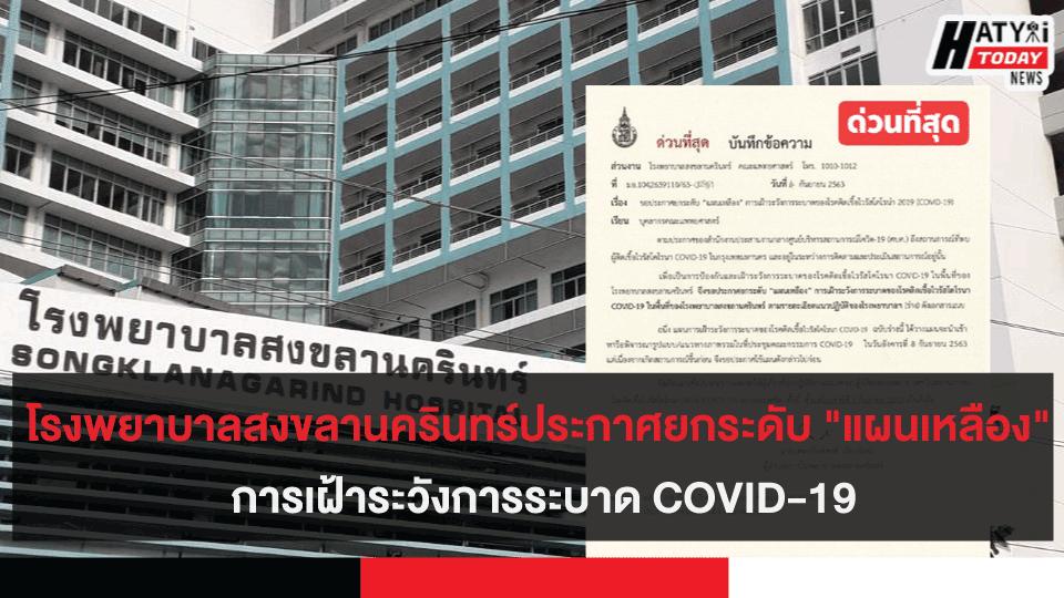 """โรงพยาบาลสงขลานครินทร์ประกาศยกระดับ """"แผนเหลือง"""" การเฝ้าระวังการระบาด COVID-19"""