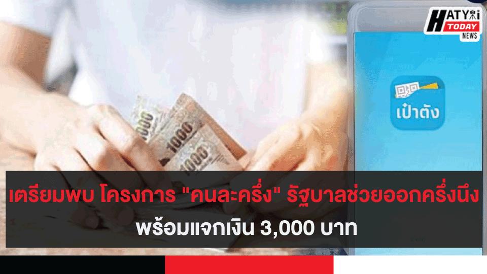"""เตรียมพบ โครงการ """"คนละครึ่ง"""" รัฐบาลช่วยออกครึ่งนึง พร้อมแจกเงิน 3,000 บาท"""