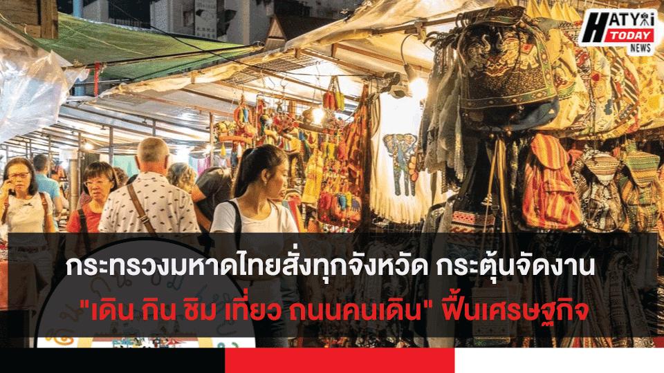 """กระทรวงมหาดไทยสั่งทุกจังหวัด กระตุ้นจัดงาน """"เดิน กิน ชิม เที่ยว ถนนคนเดิน"""" ฟื้นเศรษฐกิจ"""