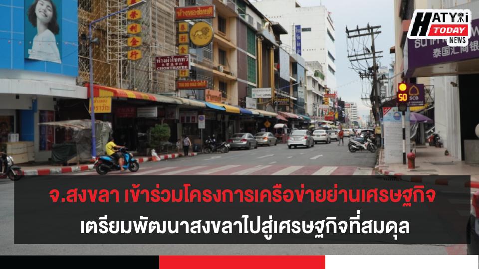 จังหวัดสงขลา เข้าร่วมโครงการเครือข่ายย่านเศรษฐกิจสร้างสรรค์ประเทศไทย (TCDN) พัฒนาสงขลาไปสู่เศรษฐกิจที่สมดุลและยั่งยืนในระยะยาว
