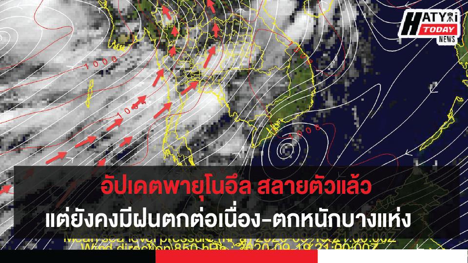 พายุโนอึล สลายตัวแล้วร่องมรสุมพาดผ่านประเทศไทย ทำให้มีฝนตกต่อเนื่องและมีฝนตกหนักบางแห่ง