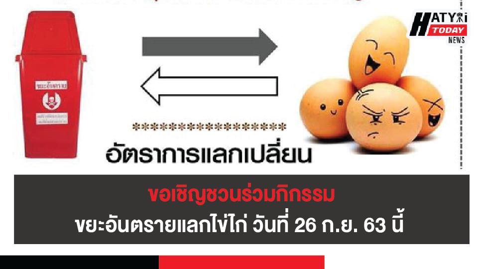 เทศบาลนครหาดใหญ่ จัดกิกรรมขยะอันตรายแลกไข่ไก่ วันที่ 26 ก.ย. 63 นี้