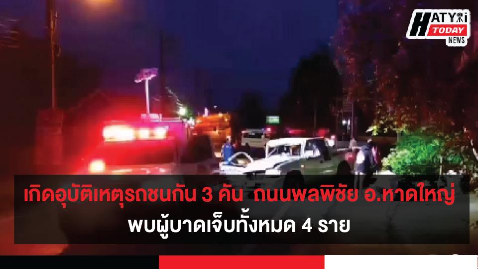 (คลิป)เกิดอุบัติเหตุรถชนกัน 3 คัน  ถนนพลพิชัย อ.หาดใหญ่ บริเวณใกล้ร้านแม่เบญปลาเผา1 พบผู้บาดเจ็บทั้งหมด 4 ราย
