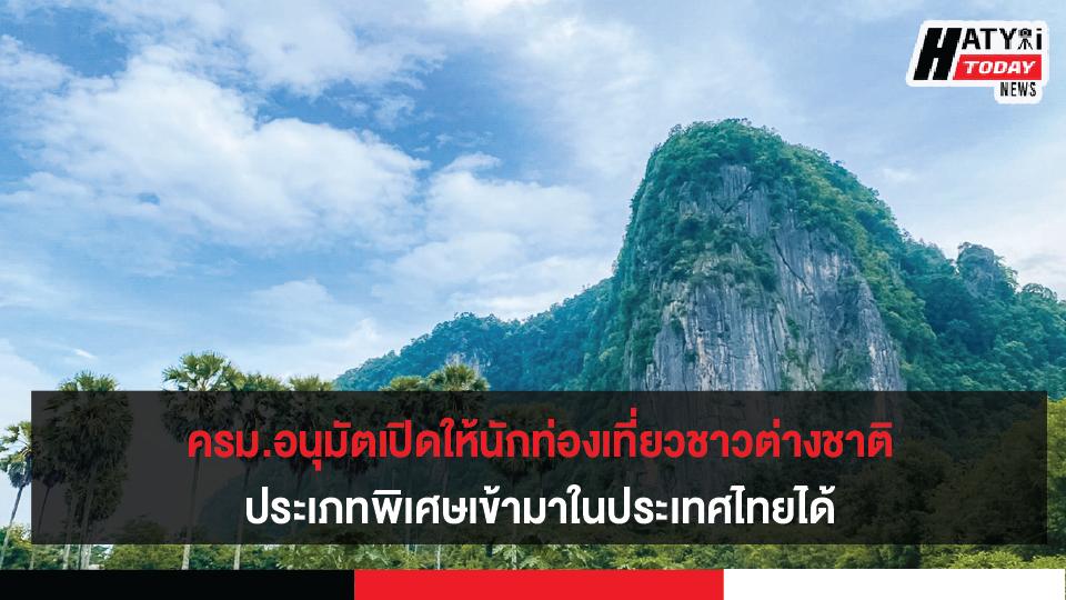 ครม.อนุมัติหลักการ เปิดให้นักท่องเที่ยวชาวต่างชาติประเภทพิเศษเข้ามาในประเทศไทยได้
