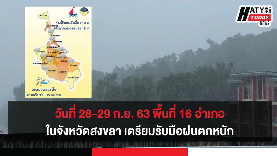 วันที่ 28-29 ก.ย. 63 พื้นที่ 16 อำเภอใน จ.สงขลา เตรียมรับมือฝนตกหนักประชาชนในพื้นที่เสี่ยงภัย ให้ติดตามสถานการณ์อย่างใกล้ชิด