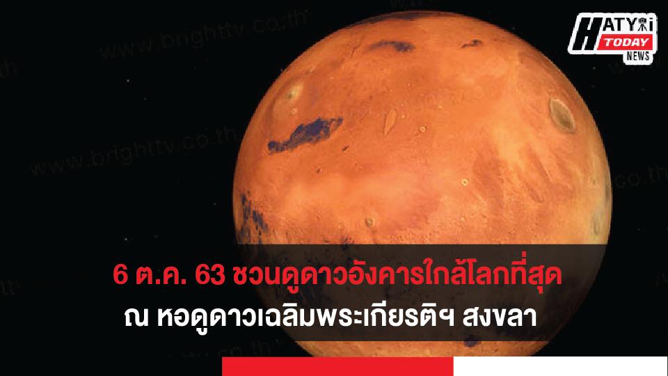 หอดูดาวเฉลิมพระเกียรติฯ สงขลา  ชวนจับตาดาวอังคารใกล้โลกที่สุด 6 ตุลาคมนี้