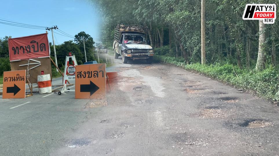 ถนนเส้นทางเลี่ยงสำรองสี่แยกนาหลา-ท่าข้าม ชำรุดเสียหาย ผู้ใช้ถนนโปรดระมัดระวัง