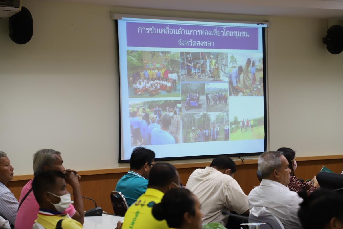 จ.สงขลา เดินหน้าการท่องเที่ยวโดยชุมชน เน้นดึงดูดนักท่องเที่ยวเพื่อช่วยกระตุ้นเศรษฐกิจ