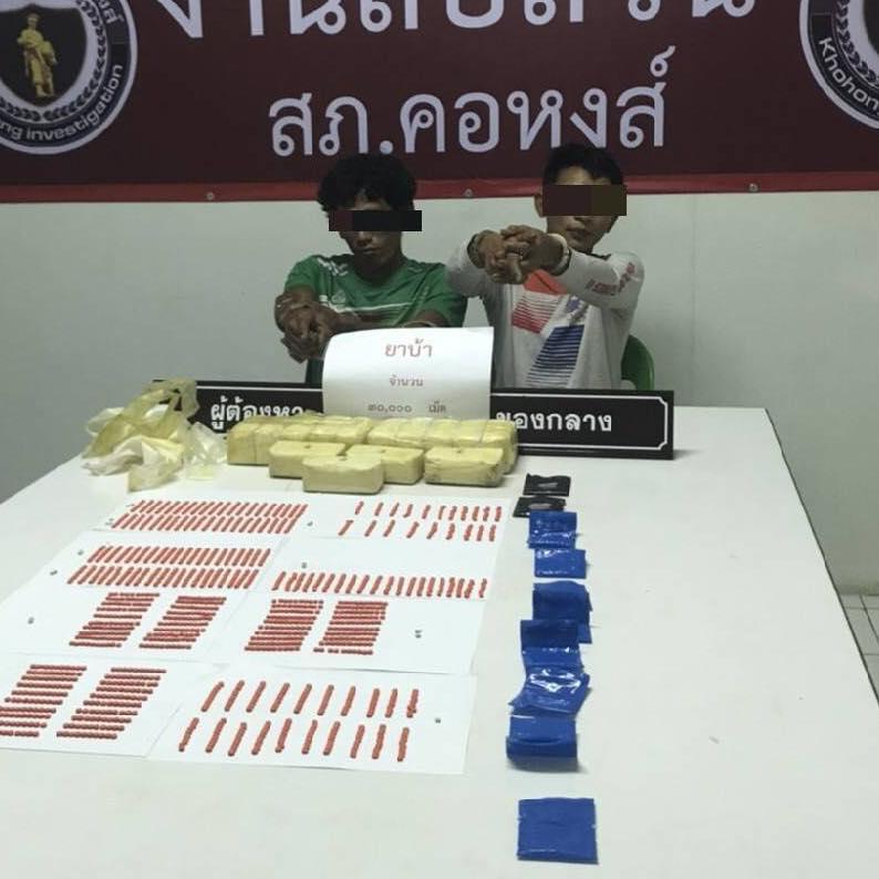 ชุดจับกุมสภ.คอหงส์ ตั้งจุดสกัดค้นรถต้องสงสัยพบยาเสพติดยาบ้า จำนวนกว่า 30,000 เม็ด