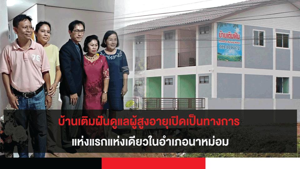 บ้านเติมฝันดูแลผู้สูงอายุเปิดเป็นทางการ แห่งแรกแห่งเดียวในอำเภอนาหม่อม
