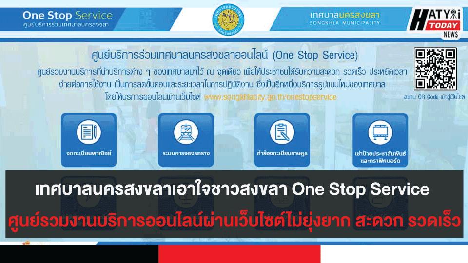 เทศบาลนครสงขลาเอาใจชาวสงขลา One Stop Service ศูนย์รวมงานบริการออนไลน์ผ่านเว็บไซต์ไม่ยุ่งยาก สะดวก รวดเร็ว