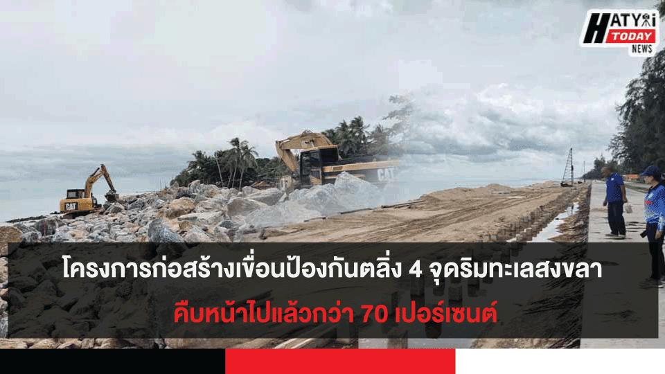 โครงการก่อสร้างเขื่อนป้องกันตลิ่ง 4 จุดริมทะเลสงขลา คืบหน้าไปแล้วกว่า 70 เปอร์เซนต์