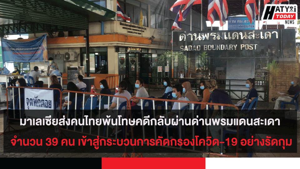 มาเลเซียส่งคนไทยพ้นโทษคดีกลับผ่านด่านพรมแดนสะเดา จำนวน 39 คนเข้าสู่กระบวนการคัดกรองโควิด-19 อย่างรัดกุม