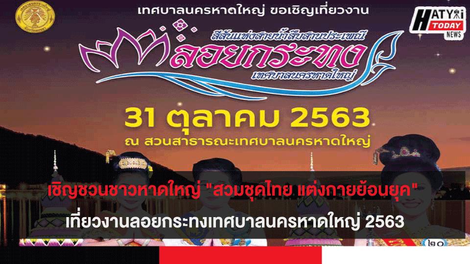 สวมชุดไทย แต่งกายย้อนยุค เที่ยวงานลอยกระทงเทศบาลนครหาดใหญ่ 2563