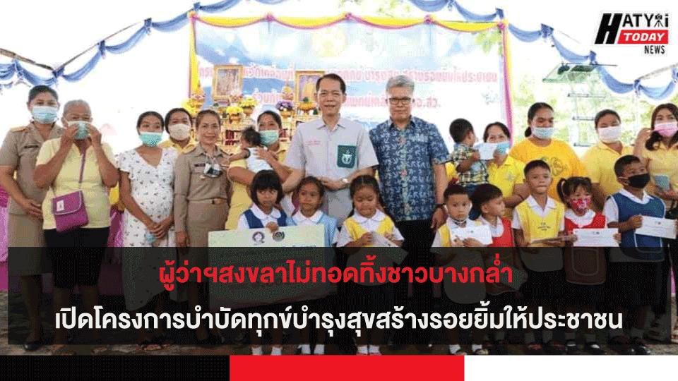 ผู้ว่าฯสงขลาไม่ทอดทิ้งชาวบางกล่ำ เปิดโครงการบำบัดทุกข์บำรุงสุขสร้างรอยยิ้มให้ประชาชน