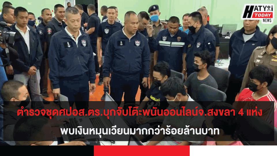ตำรวจชุดศปอส.ตร.บุกจับโต๊ะพนันออนไลน์ 4 แห่ง พบเงินหมุนเวียนมากกว่าร้อยล้านบาท