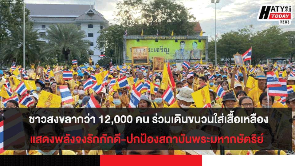 """ชาวสงขลากว่า 12,000 คน ร่วมเดินขบวนใส่เสื้อเหลืองแสดงพลังจงรักภักดี-ปกป้องสถาบันพระมหากษัตริย์ """"เกิดมาต้องตอบแทนบุญคุณแผ่นดิน"""""""