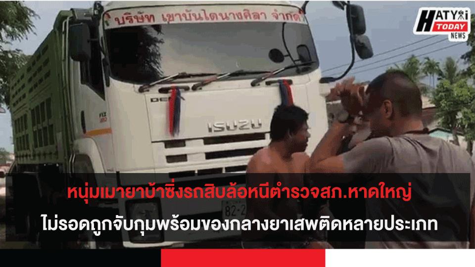 หนุ่มเมายาบ้าซิ่งรถสิบล้อหนีตำรวจ ไม่รอดถูกจับกุมพร้อมของกลางยาเสพติดหลายประเภท