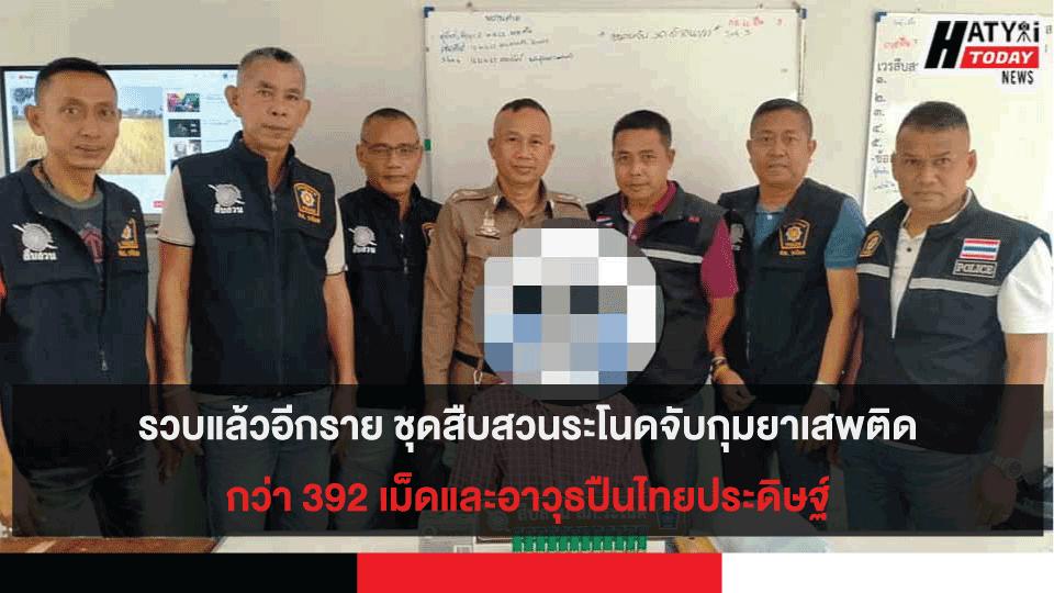รวบแล้วอีกราย ชุดสืบสวนระโนดจับกุมยาเสพติดกว่า 392 เม็ดและอาวุธปืนไทยประดิษฐ์