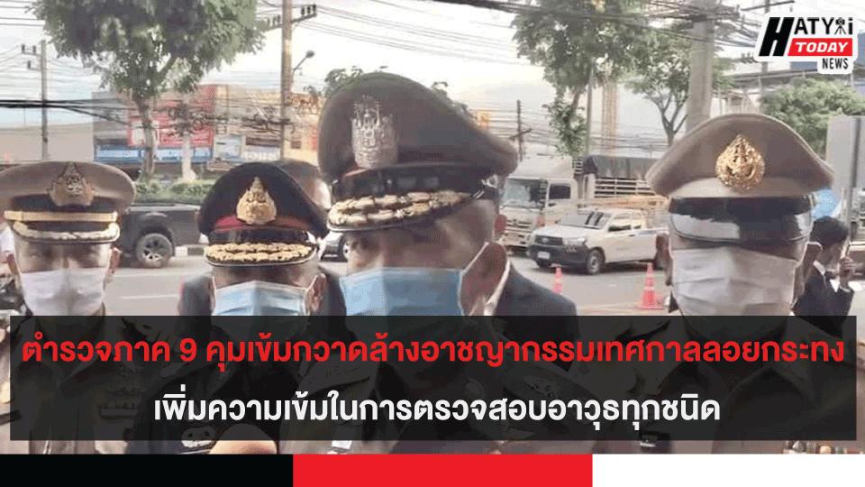 ตำรวจภาค 9 คุมเข้มกวาดล้างอาชญากรรมในช่วงเทศกาลลอยกระทง เพิ่มความเข้มในการตรวจสอบอาวุธทุกชนิด