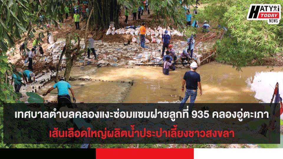 เทศบาลตำบลคลองแงะซ่อมแซมฝายลูกที่ 935 คลองอู่ตะเภาเส้นเลือดใหญ่ผลิตน้ำประปาเลี้ยงชาวสงขลา
