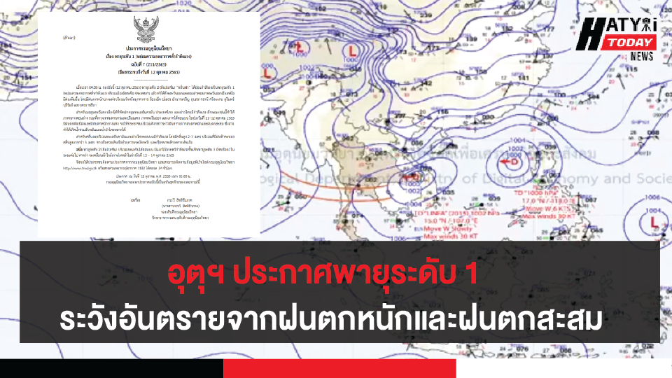 กรมอุตุนิยมวิทยา ประกาศพายุระดับ 1 (หย่อมความกดอากาศต่ำกำลังแรง) ขอให้ประชาชนบริเวณดังกล่าวระวังอันตรายจากฝนตกหนักและฝนตกสะสม