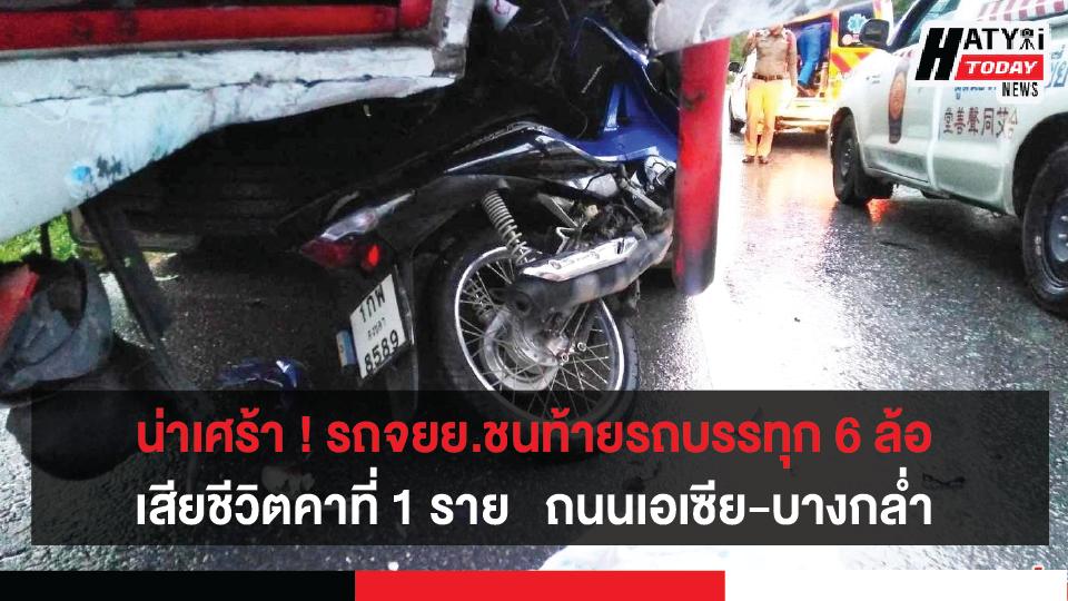 หาดใหญ่ เกิดเหตุรถจักรยานยนต์ชนท้ายรถบรรทุก 6 ล้อ เสียชีวิต 1 ราย ถนนเอเซีย-บางกล่ำ