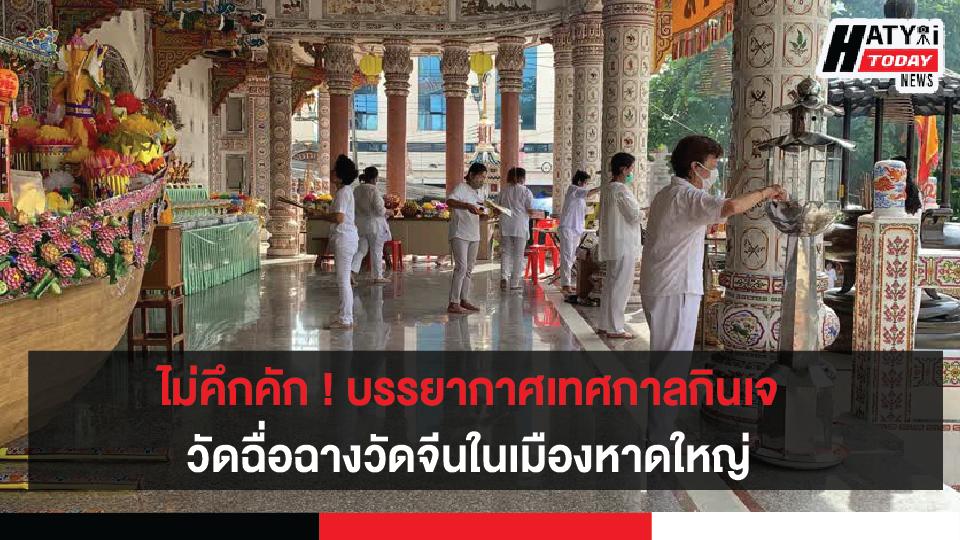 อ.หาดใหญ่ จ.สงขลา บรรยากาศกินเจชาวไทยเชื้อสายจีนนุ่งขาวห่มขาว เข้าวัดไหว้เทพเจ้าและเรือเทพเจ้า
