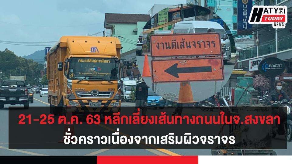หลีกเลี่ยงเส้นทางถนนในจังหวัดสงขลา ชั่วคราวเนื่องจากเสริมผิวจราจร ในวันที่ 21-25 ต.ค. 63 นี้