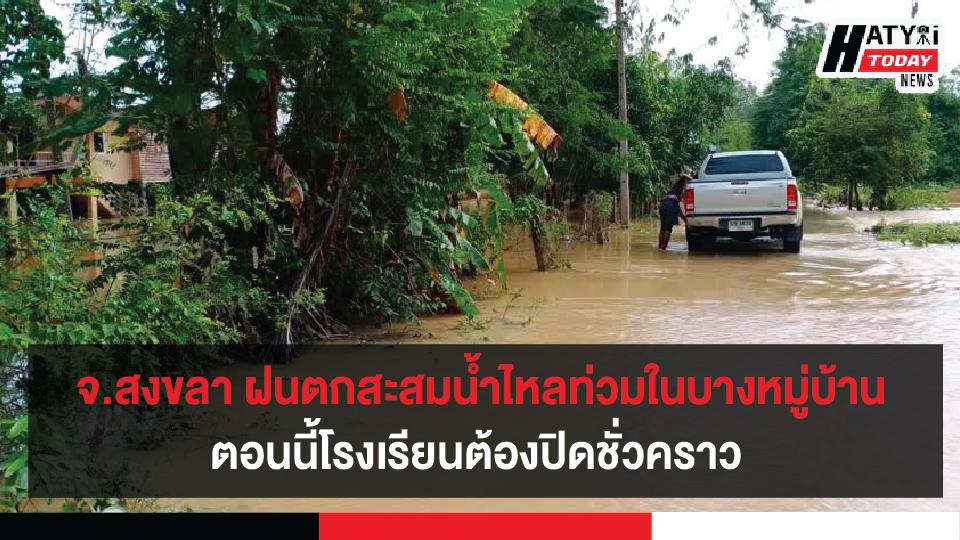 อ.สะเดา จ.สงขลา น้ำไหลท่วมในบางหมู่บ้านตอนนี้โรงเรียนต้องปิดชั่วคราว