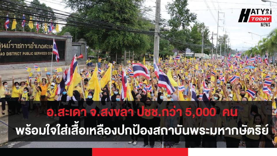 อ.สะเดา จ.สงขลา ปชช.กว่า 5,000  คน พร้อมใจใส่เสื้อเหลืองแสดงจุดยืนปกป้องสถาบันพระมหากษัตริย์