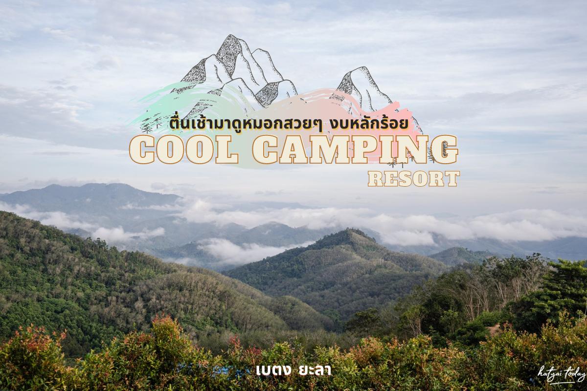 Cool Camping Resort เบตง ยะลา