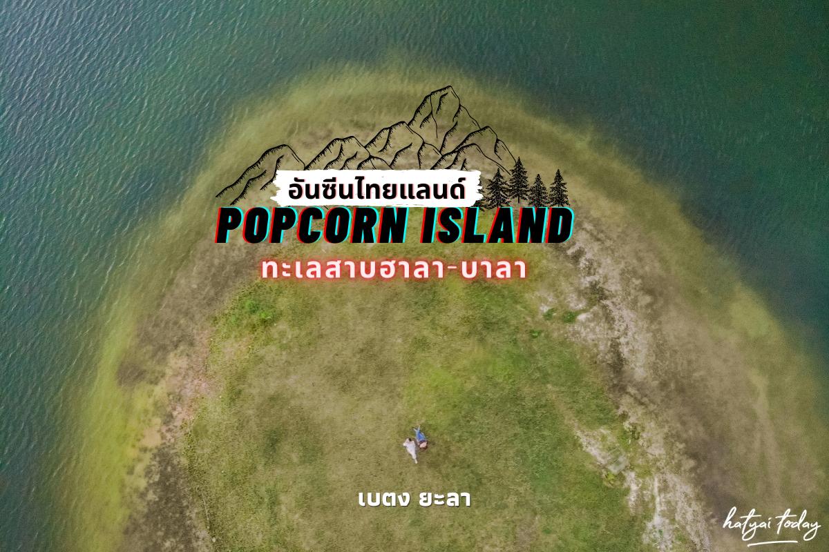 เกาะป๊อปคอร์น เบตง ยะลา