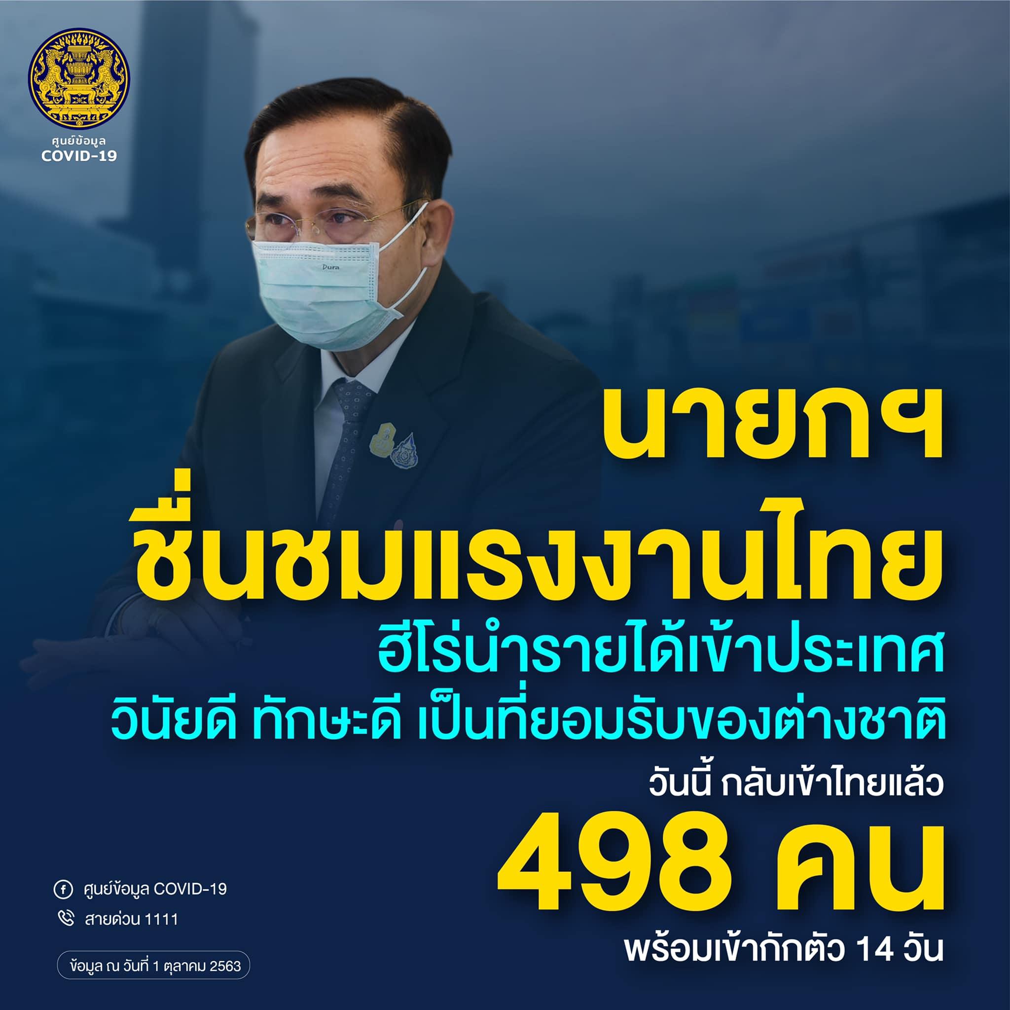 นายกชื่นชมแรงงานไทย ฮีโร่นำรายได้เข้าประเทศ วินัยดี ทักษะดี เป็นที่ยอมรับของต่างชาติ