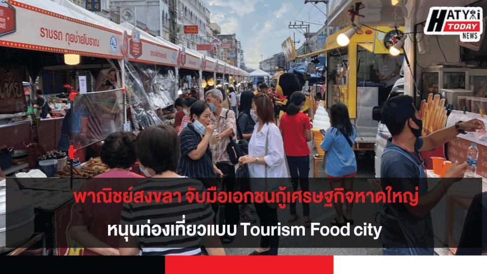 พาณิชย์สงขลาจับมือเอกชนกู้เศรษฐกิจหาดใหญ่หนุนท่องเที่ยวแบบTourism Foodcity