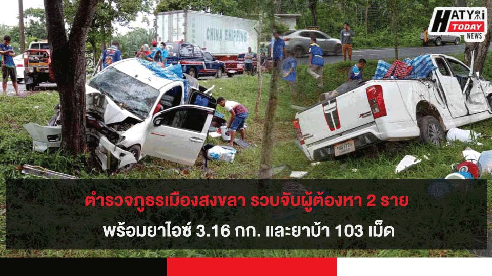 รถกระบะลงร่องกลางถนนแล้วชนต้นไม้ บริเวณหน้าตลาดต้นไม้ชายคลอง อ.ป่าพะยอม บาดเจ็บ 4 ราย