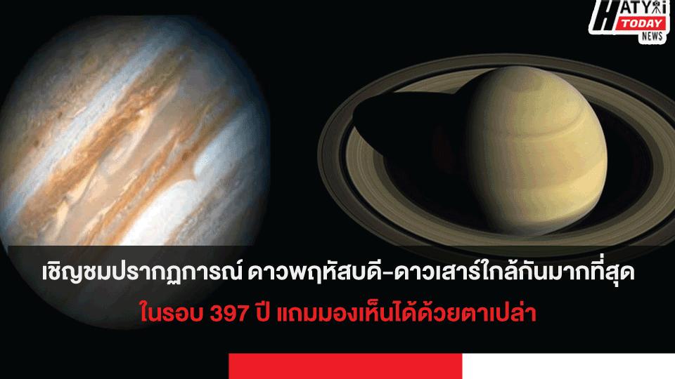 เชิญชมปรากฏการณ์ดาวพฤหัสบดี-ดาวเสาร์ใกล้กันมากที่สุดในรอบ 397 ปี แถมมองเห็นได้ด้วยตาเปล่า