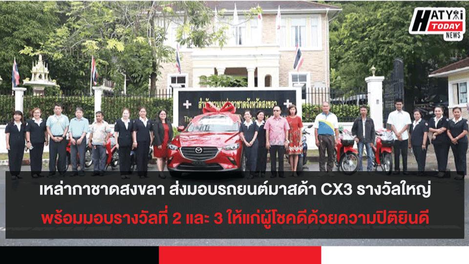 เหล่ากาชาดสงขลา ส่งมอบรถยนต์มาสด้า CX3 รางวัลใหญ่พร้อมมอบรางวัลที่ 2 และ 3 ให้แก่ผู้โชคดีด้วยความปิติยินดี