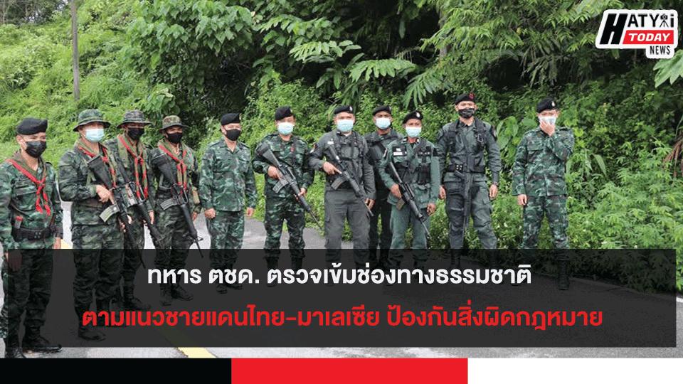 ทหาร ตชด. ตรวจเข้มช่องทางธรรมชาติตามแนวชายแดนไทย-มาเลเซีย ป้องกันสิ่งผิดกฎหมาย