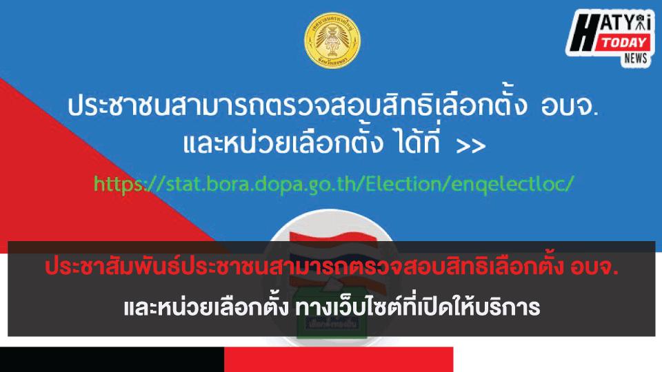 ประชาสัมพันธ์ประชาชนสามารถตรวจสอบสิทธิเลือกตั้ง อบจ.และหน่วยเลือกตั้ง