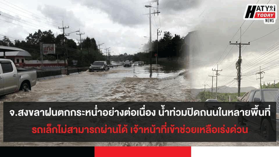 จ.สงขลาฝนตกกระหน่ำอย่างต่อเนื่อง น้ำท่วมปิดถนนในหลายพื้นที่