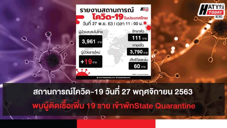 สถานการณ์โควิด-19 วันที่ 27 พฤศจิกายน 2563 พบผู้ติดเชื้อเพิ่ม 19 ราย เข้าพักสถานที่กักกันที่รัฐจัดให้ (State Quarantine)