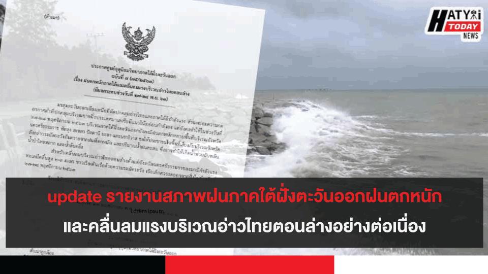 update รายงานสภาพฝนภาคใต้ฝั่งตะวันออกฝนตกหนักและคลื่นลมแรงบริเวณอ่าวไทยตอนล่างอย่างต่อเนื่อง