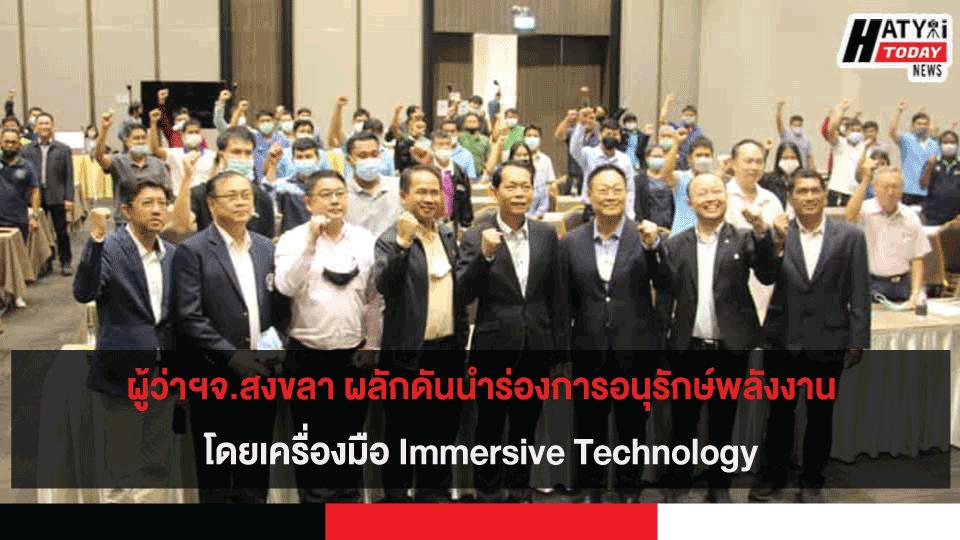 ผู้ว่าฯจ.สงขลาผลักดันนำร่องการอนุรักษ์พลังงานด้วย Immersive Technology