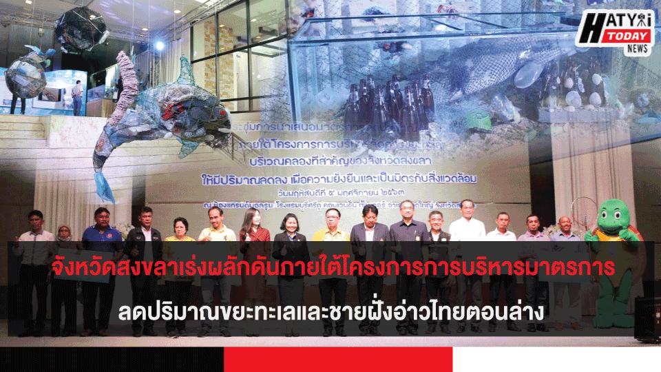 จังหวัดสงขลาเร่งผลักดันมาตรการลดปริมาณขยะทะเลและชายฝั่งอ่าวไทยตอนล่าง