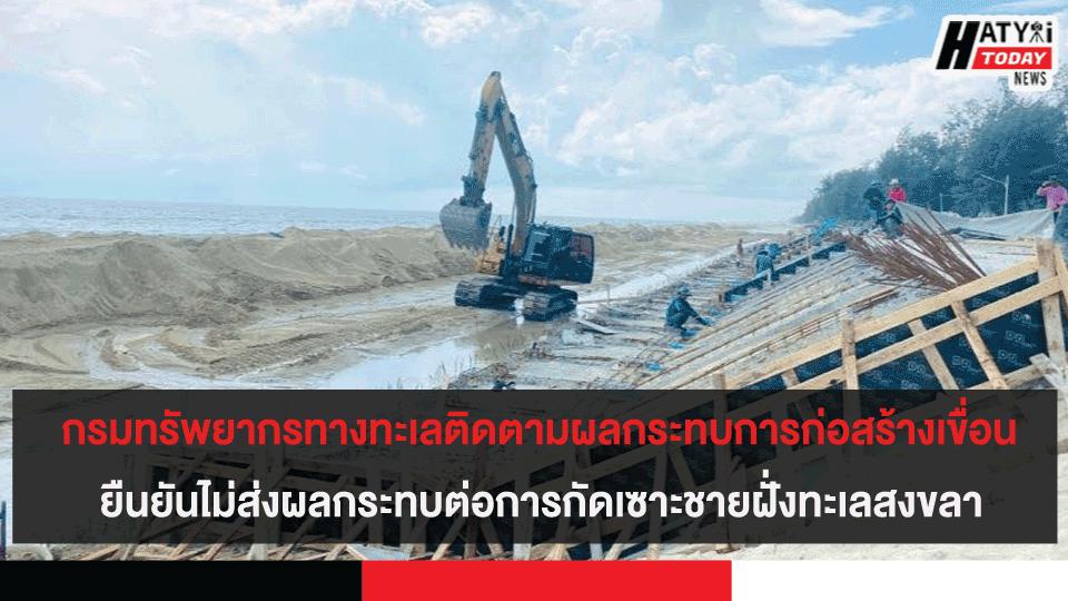 กรมทรัพยากรทางทะเลและชายฝั่งลงพื้นที่ติดตามผลกระทบการก่อสร้างเขื่อนชายฝั่งทะเลสงขลา ยืนยันไม่ส่งผลกระทบต่อการกัดเซาะชายฝั่ง