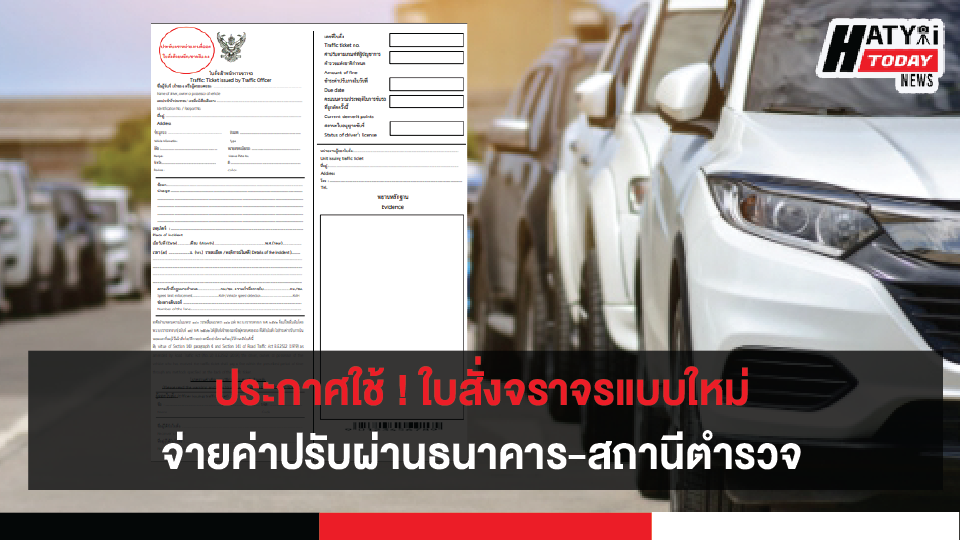 ประกาศใช้ ! ใบสั่งจราจรแบบใหม่ ส่งไปรษณีย์ – ติดหน้ารถ จ่ายค่าปรับผ่านธนาคาร-สถานีตำรวจ