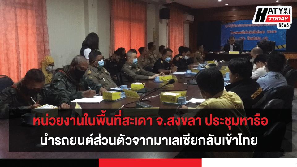 หน่วยงานในพื้นที่สะเดา จ.สงขลา ประชุมหารือการนำรถยนต์ส่วนตัวจากมาเลเซียกลับเข้าสู่ประเทศไทย